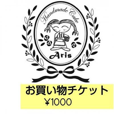 お買い物チケット1000円