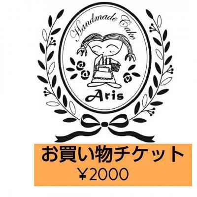 お買い物チケット2000円