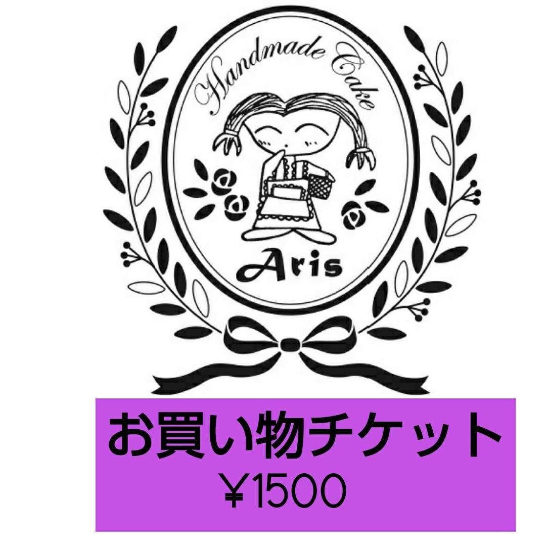 お買い物チケット1500円のイメージその1
