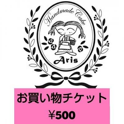 お買い物チケット500円