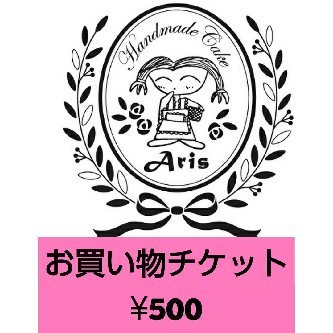 お買い物チケット500円のイメージその1