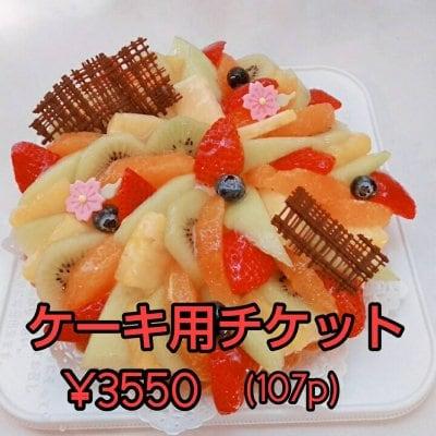 ケーキ用チケット 6号  3550円