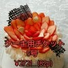 ケーキ用チケット 5号  2721円