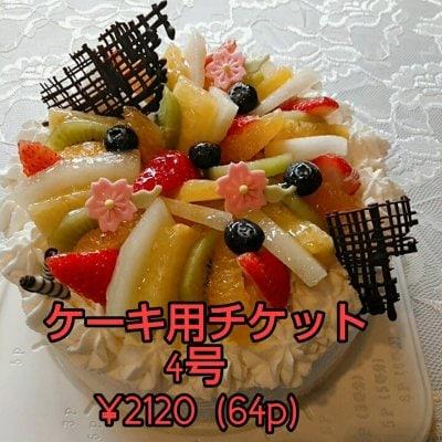 ケーキ用チケット 4号  2120円