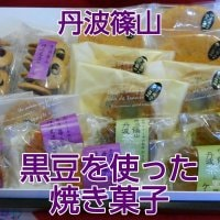 丹波黒豆焼き菓子詰め合わせ 3000円