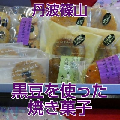 丹波黒豆焼き菓子詰め合わせ 2000円