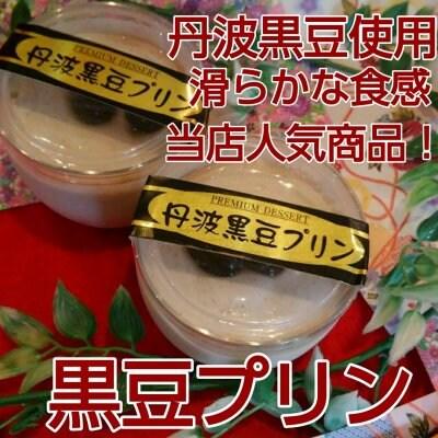 丹波黒豆プリン(1個100g)6個入り