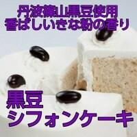 黒豆シフォンケーキ