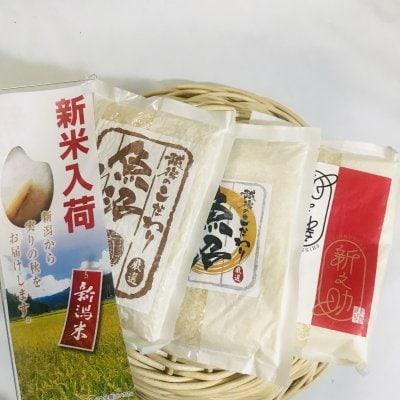 魚沼産コシヒカリ新米食べ比べとご飯のお供セット