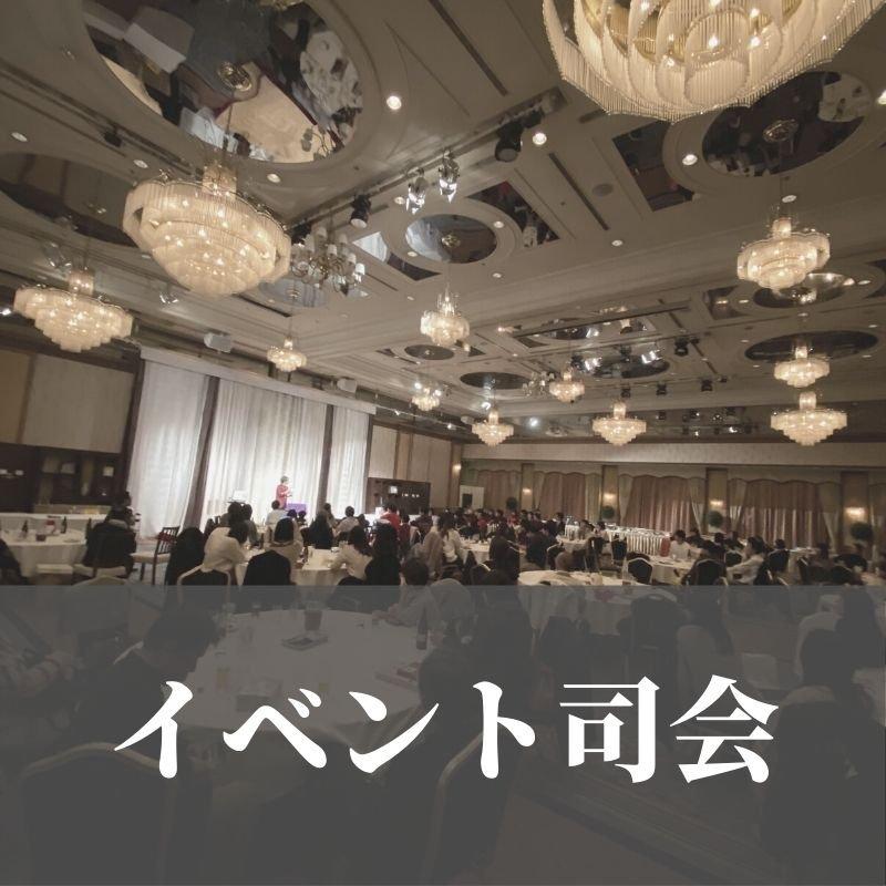 イベント司会のイメージその1