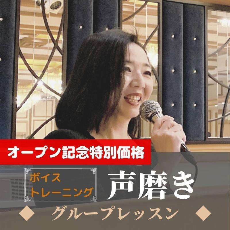 オンライン声磨きレッスン(グループ)30分【9/30までの特別価格】のイメージその1