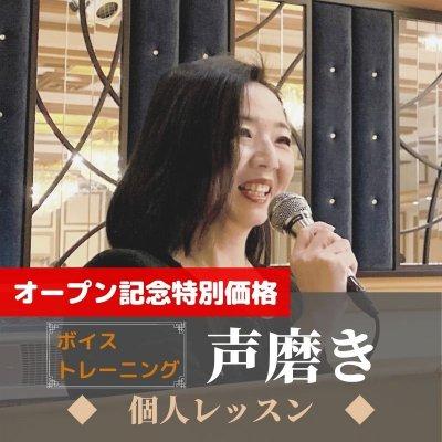オンライン声磨きレッスン(個人)30分【12/31までの特別価格】