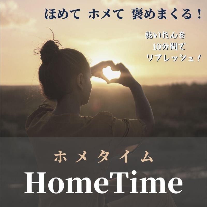 HOME-Time「ほめてホメて褒めまくる!」ホメ-タイム(10分)のイメージその1