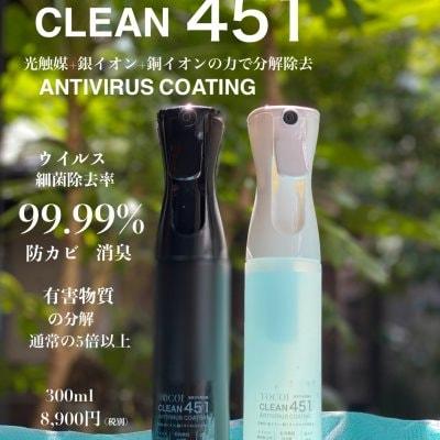 【300ml】除菌コーティングスプレー「CLEAN451(クリーン451)」