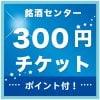 日本酒300円チケット