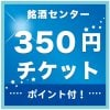 日本酒350円チケット