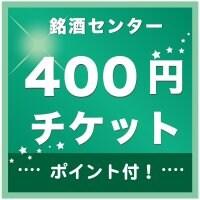 日本酒400円チケット