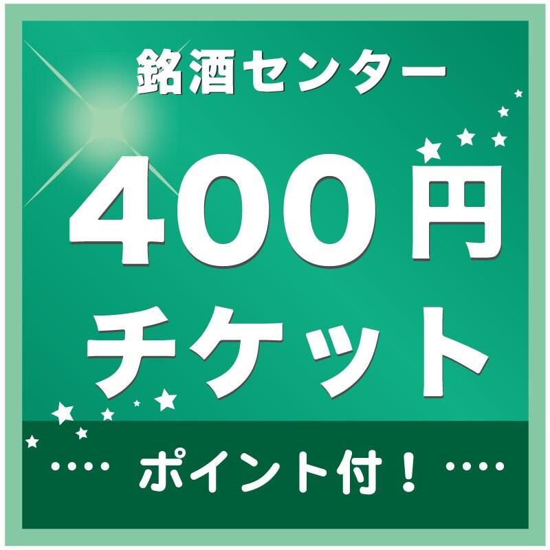 日本酒400円チケットのイメージその1
