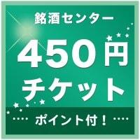 日本酒450円チケット