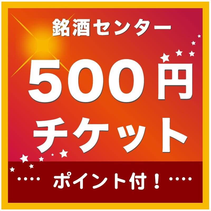 日本酒500円チケットのイメージその1