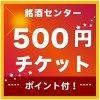 日本酒500円チケット