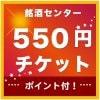 日本酒550円チケット