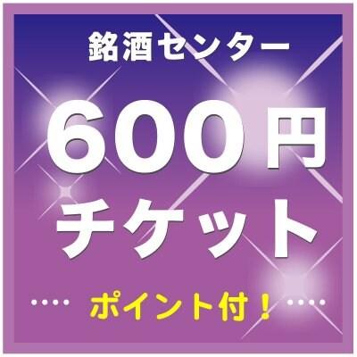 日本酒600円チケット