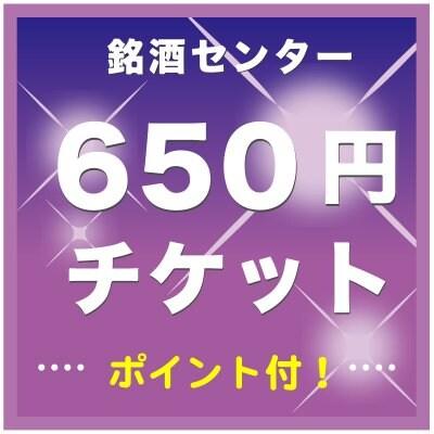 日本酒650円チケット
