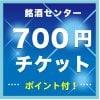 日本酒700円チケット