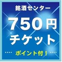 日本酒750円チケット