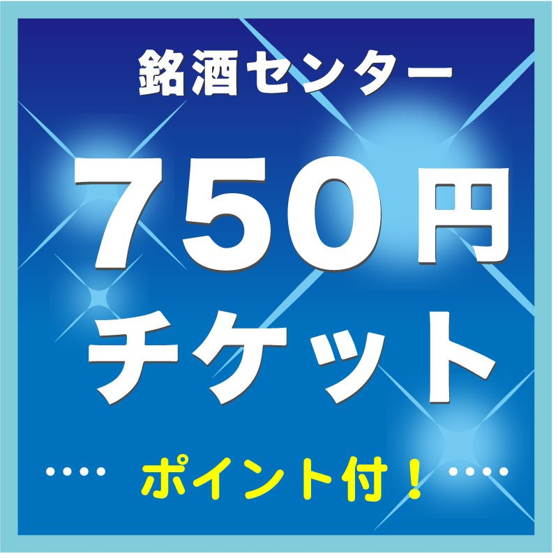 日本酒750円チケットのイメージその1