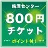日本酒800円チケット