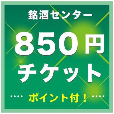 日本酒850円チケット
