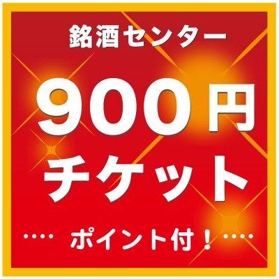 日本酒900円チケット