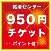 日本酒950円チケット