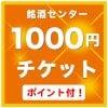 日本酒1000円チケット