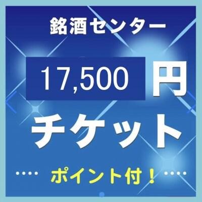 日本酒17,500円チケット