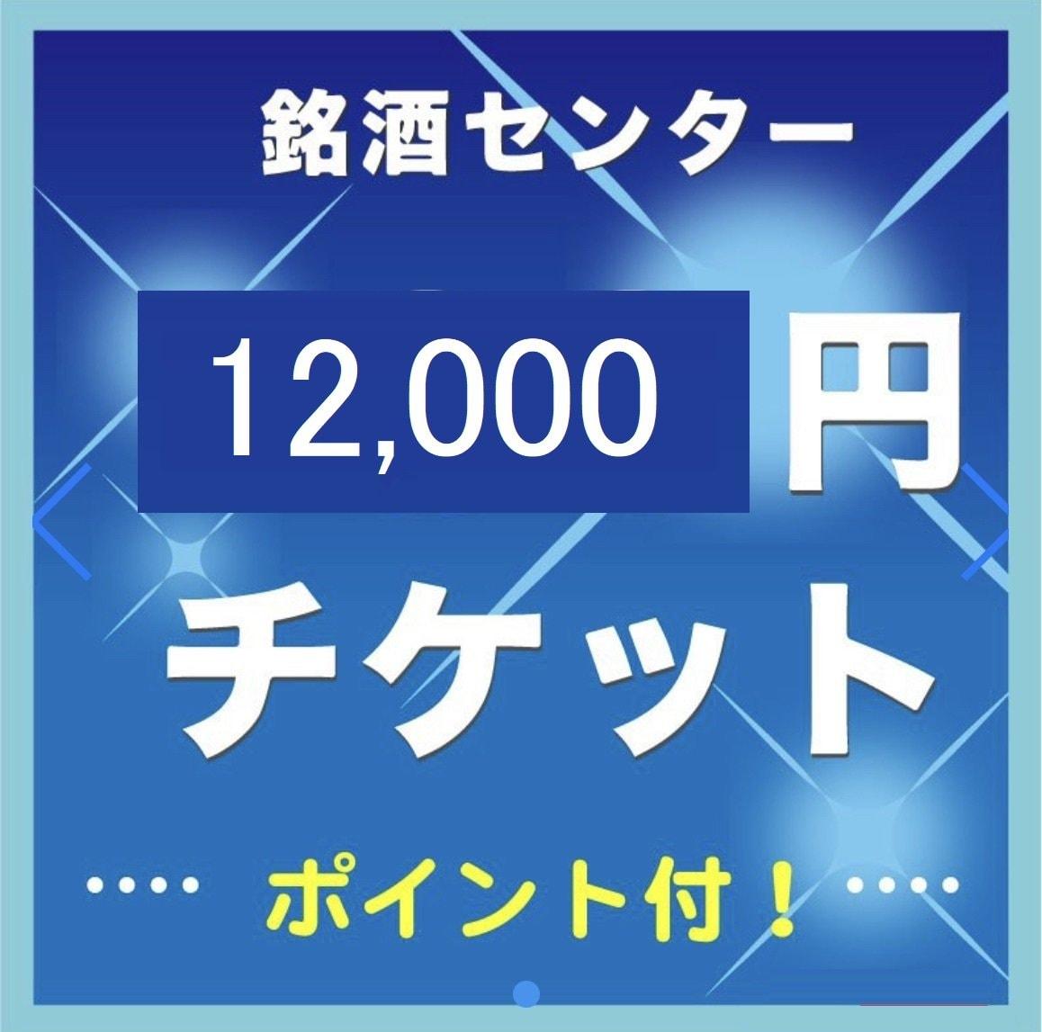 日本酒12,000円チケットのイメージその1