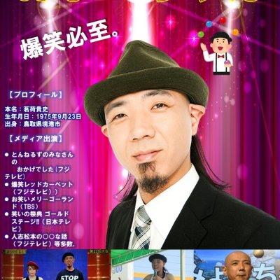 お笑い芸人【みよーちゃん】出演チケット
