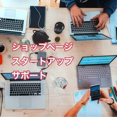 【ショップページ作成】スタートアップサポート