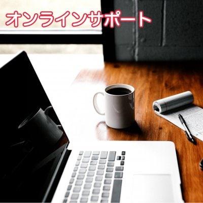 【ビジネスサポート(サステナグループ専用)】オンラインサポートチケット
