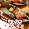 【20%OFF】希少部位の鮭はらす|たっぷり400g|冷凍