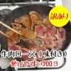 【訳あり処分】牛肉ロース(味付き)焼き肉用200g|冷凍