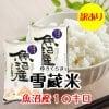 【訳あり処分】雪蔵米(精米)10kg(新潟魚沼産コシヒカリ)令和元年産/常温同梱可能