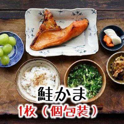 【25%OFF】鮭かま/サーモンかま1枚(個包装真空)/おつまみ/おかず|冷凍/越季(こしき)