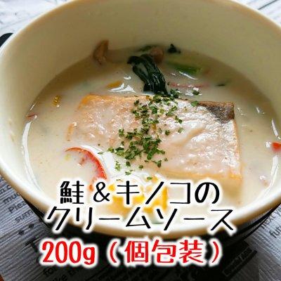 【20%OFF】200g鮭&きのこのクリームソース/簡単温めるだけ(個包装真...