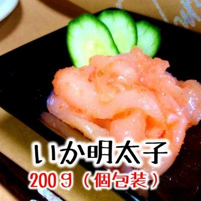【20%OFF】200いかの明太子和え(魚沼産かぐら南蛮仕立て)/解凍後その...