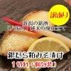 【訳あり処分】銀だら新潟の銘酒「八海山」純米吟醸酒粕仕立て|冷凍同梱可能