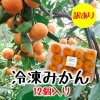 【訳あり処分/半額】和歌山県産冷凍みかん|12個約1.5kg|冷凍