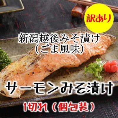 【訳あり処分】サーモン越後みそ漬(ごま風味)|冷凍同梱可能
